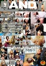 「DANDY特別版 日本中を勃起させたあの女教師/女子高生/美淑女/専業主婦は今!?もう一度逢ってヤられたい!」