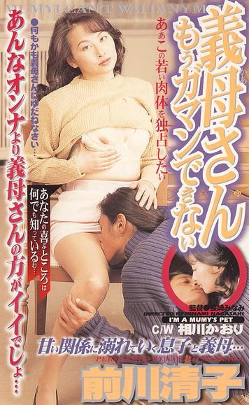 義母さんもうガマンできない 前川清子
