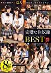 完璧な性奴隷 BEST vol.01 少女達に徹底中出し。