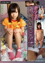 美少女の監禁飼育ビデオ9