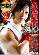 本物!アジアNo.1女格闘家 人生初のナマ中出しレイプをかけたガチバトル! SAKI