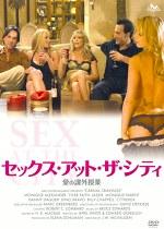 セックス・アット・ザ・シティ 愛の課外授業
