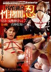 残酷猟奇性拷問.忍 号泣の女捜査官 Vol.7 真仲佐知