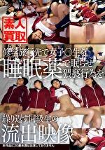 修学旅行先で女子〇生を睡眠薬で眠らせ猥褻行為を繰り返す同級生の流出映像