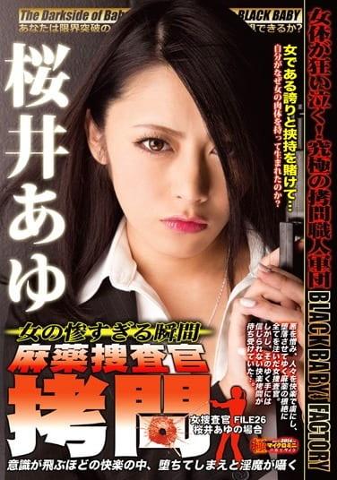 女の惨すぎる瞬間 麻薬捜査官拷問 女捜査官FILE26 桜井あゆの場合