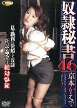 奴隷秘書 46 京本かえで