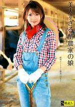 美人すぎる酪農家の娘