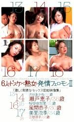 6人のドスケベ熟女の発情フェロモンⅢ