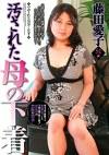 汚された母の下着 藤田愛子51歳