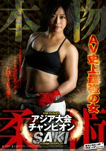 本物 柔術アジア大会チャンピオン SAKI