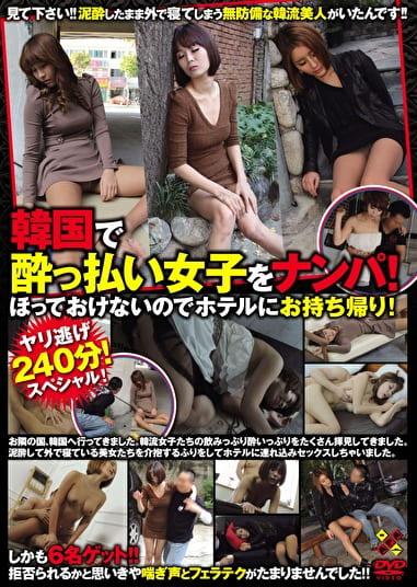 韓国で酔っ払い女子をナンパ! ほっておけないのでホテルにお持ち帰り! ヤリ逃げ240分!スペシャル!