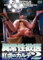 異常性欲医 肛虐のカルテ2 岡田智枝美