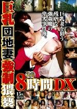 巨乳団地妻強制猥褻8時間DX