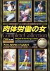 肉体労働の女 Complete Collection