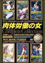 肉体労働の女 Complete Collection