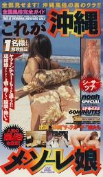 全国風俗完全ガイド これが沖縄メンソーレ娘