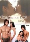 Imagination Love 友田真希