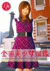 全国美少女図鑑10 大阪美少女