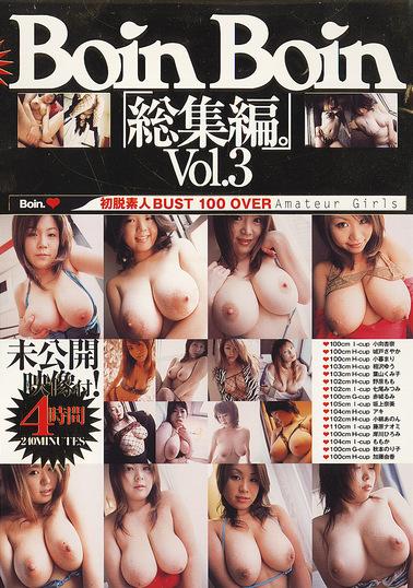 Boin Boin 「総集編。」Vol.3