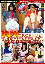美少女コスプレイヤー フェチズムフェスティバル Vol.4
