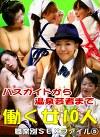 バスガイドから温泉芸者まで!働く女10人の職業別SEXファイル(5)