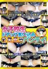 女子校生 ドアップ食い込みパンティ! Vol.4