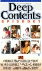 Deep Contents EPISODE1