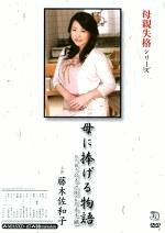 母親失格シリーズ 母に捧げる物語 藤木佐和子