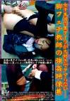 女子生徒の黒タイツが大好きでタマらない・・・脚フェチ教師の強姦映像集