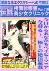 拷問診察室 美少女クリニック16 Baby Entertainment SUPER 伝説 COLLECTION