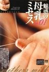 魅惑の母乳ミセス SP.01