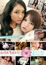 素人レズビアン生撮り Girls Talk 021 OLが人妻を愛するとき・・・