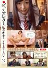 ビデオレター 「私のオナニー見てください。」 ウリ営業をする女子校生6人