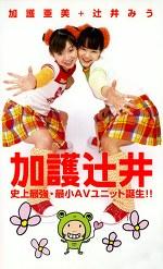 加護辻井 史上最強・最小AVユニット誕生!! 加護亜美+辻井みう