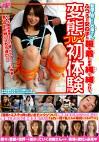 新宿で見つけたお嬢さん ふつうの女の子が服を着たまま縄で縛られて、変態プレイ初体験