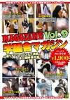 学園舎マガジン Vol.9