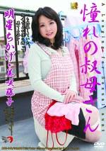 憧れの叔母さん 明星ちかげ 美咲藤子