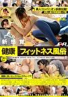 新感覚 健康×フィットネス風俗 Vol.1