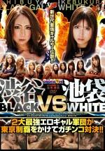 新世代最強ギャルサー伝説!!渋谷BLACK VS 池袋WHITE