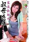 家庭教師の叔母さん 飯倉美奈子