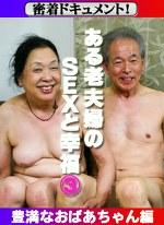 密着ドキュメント!ある老夫婦のSEXと幸福(3)~豊満なおばあちゃん編