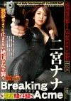 Breaking Acme~偽密偵残酷イキ地獄~ 二宮ナナ