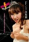 母乳 OR DIE 88cmミルクの天使 F-cup 井坂綾