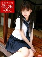 制服美少女 僕の妹-のりこ-