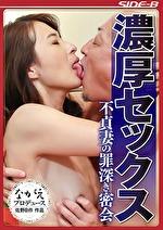 濃厚セックス 不貞妻の罪深き密会 北川礼子