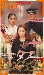 新春スペシャル タブー・おふくろさん!