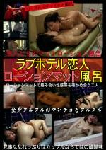 ラブホテル恋人ローションマット風呂