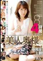主観×淫語×美人奥様SP3