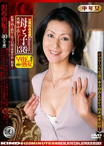 近親相姦遊戯 母と子 13巻 沢近由紀美