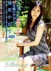 今回限り初脱ぎ出産5日後AV女優にデビュー 篠原かおり24歳 母は強し!子育てや食べる為なら身を捨ててこそ生ハメ